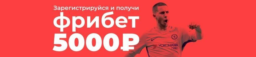 betciry фрибет 5000 рублей