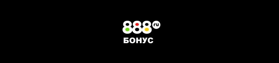 888 фрибет 1000 рублей