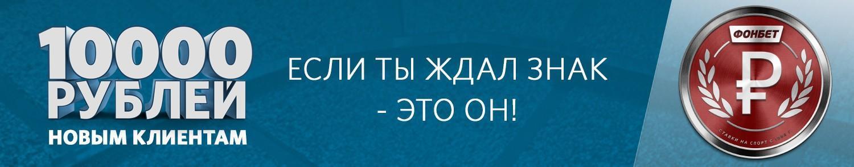 fonbet фрибет 10000 рублей