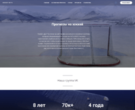 hockeybets обзор и отзывы