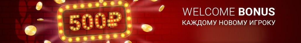 olimp фрибет 500 рублей